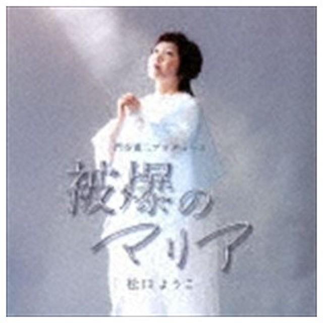松口ようこ / 被爆のマリア [CD]