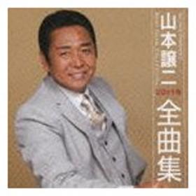 山本譲二 / 山本譲二2011年全曲集 [CD]