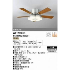 オーデリック(ODELIC) [WF209LC] LEDシーリングファン