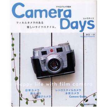 Camera Days アナログカメラ読本 フィルムカメラのある楽しいライフ・スタイル。 重版
