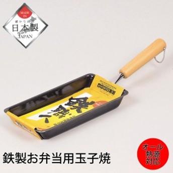 鉄製 一気に巻ける お弁当用 玉子焼 ガス火・IH対応