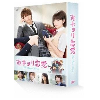近キョリ恋愛(初回限定豪華版) / 山下智久 (DVD)