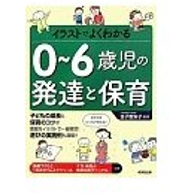 イラストでよくわかる0〜6歳児の発達と保育/金子智栄子