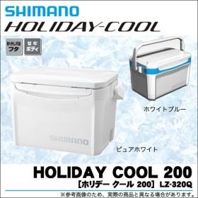 【数量限定】 シマノ ホリデー クール 200 (LZ-320Q)(クーラーボックス)