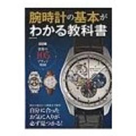 腕時計の基本がわかる教科書
