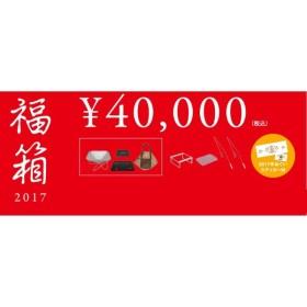 スノーピーク snowpeak FK-011 2017福箱 4万円焚火台セット/アウトドア キャンプ 焚き火台