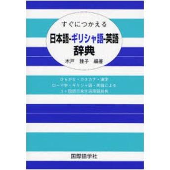 すぐにつかえる日本語-ギリシャ語-英語辞典 ひらがな・カタカナ・漢字 ローマ字・ギリシャ語・英語による3ケ国語日常生活用語辞典