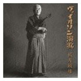 桜井敏雄 / ヴァイオリン演歌 [CD]