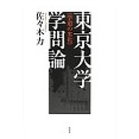東京大学学問論/佐々木力