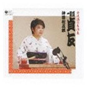 一龍斎貞友 / 女流講釈師 花の十二人! 神田松五郎 [CD]