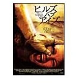 DVD/ヒルズ・ハブ・アイズ