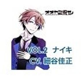(非)日常系CD「オオカミ君ち。」VOL.2 ナイキ