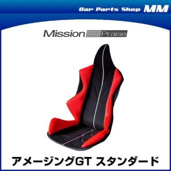 ミッションプライズ GT-S pr-i アメージングGT スタンダード レッド センターライン イタリアカラー サポートクッション