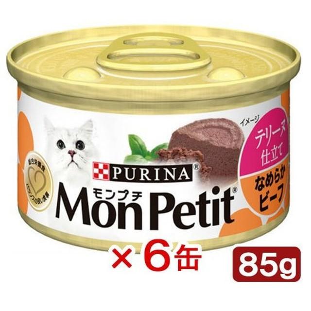 モンプチ セレクション 1P ビーフのテリーヌ仕立て 85g 6缶入