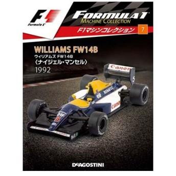 F1マシンコレクション 第7号 ウィリアムズFW14B ナイジェル・マンセル 1991[デアゴスティーニ]《在庫切れ》