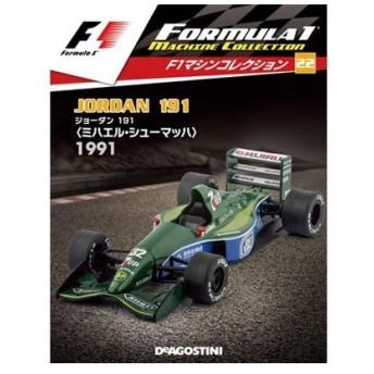 F1マシンコレクション 第22号 ジョーダン 191 ミハエル・シューマッハー 1991年[デアゴスティーニ]《在庫切れ》