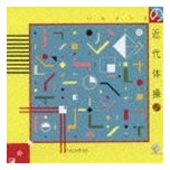 ハルメンズ / ハルメンズの近代体操 +8(SHM-CD) [CD]