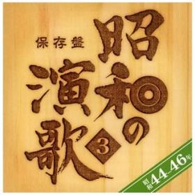 保存盤 昭和の演歌(3) 昭和44〜46年 オムニバス CD