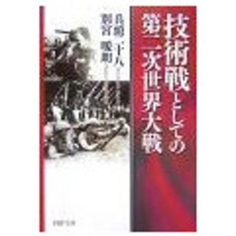 技術戦としての第二次世界大戦/兵頭二十八