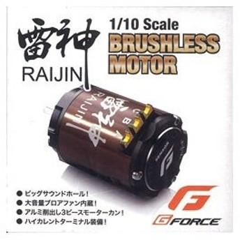 雷神(RAIJIN) ブラシレスモーター 10.5T[ジーフォース]《在庫切れ》