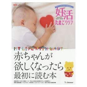 妊活たまごクラブ 赤ちゃんが欲しくなったら最初に読む本 2017-2018