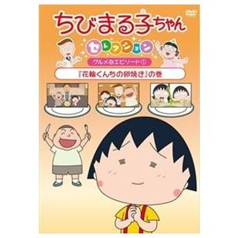 ちびまる子ちゃんセレクション『花輪くんちの卵焼き』の巻 [DVD]