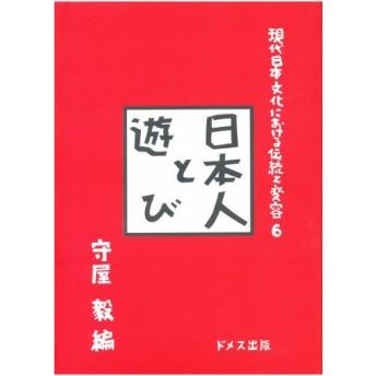 現代日本文化における伝統と変容 6