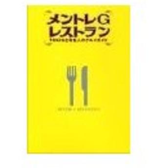 メントレGレストラン−TOKIOと有名人のグルメガイド−/マガジンハウス
