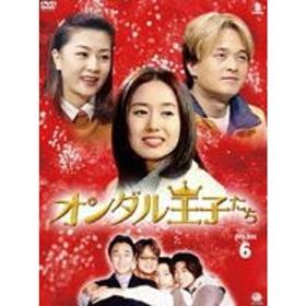 オンダル王子たち DVD-BOX 6 [DVD]