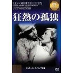 狂熱の孤独 [DVD]