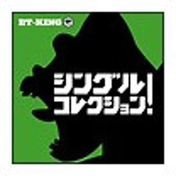 ET−KING/シングルコレクション! 初回限定盤B