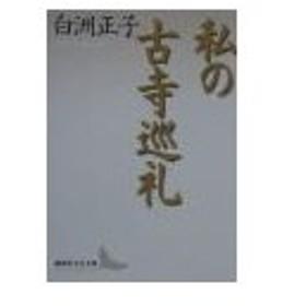 私の古寺巡礼/白洲正子