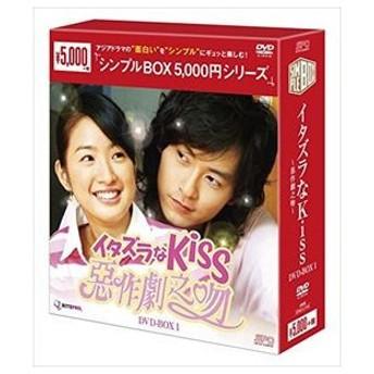 イタズラなKiss〜惡作劇之吻〜 DVD-BOX1<シンプルBOX 5,000円シリーズ> [DVD]