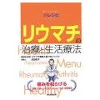 リウマチの治療と生活療法/亀田総合病院
