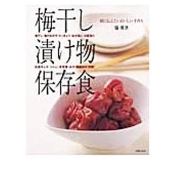 梅干し・漬け物・保存食/脇雅世