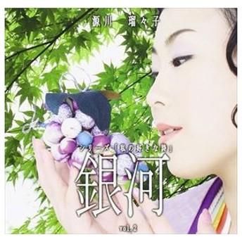 源川瑠々子 / 銀河 〜私の好きな詩 vol.2〜 [CD]