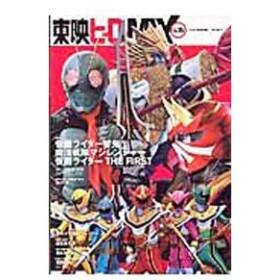 東映ヒーローMAX Vol.15/辰巳出版