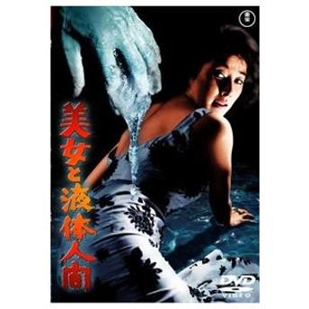 美女と液体人間〈東宝DVD名作セレクション〉 [DVD]