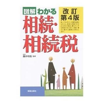 図解わかる相続・相続税/藤井和哉
