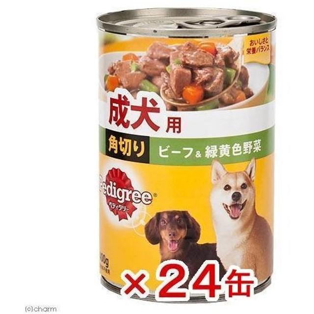 ペディグリー 成犬用 角切り ビーフ&緑黄色野菜 400g 24缶 ドッグフード ペディグリー