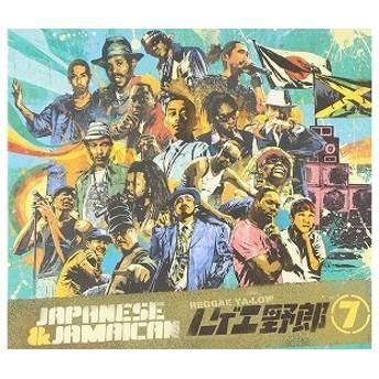 (アウトレット品)レゲエ野郎7(CD/邦楽ポップス/オムニバス(その他))