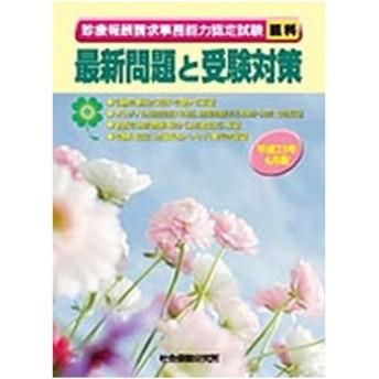 最新問題と受験対策 医科 平23年4月版