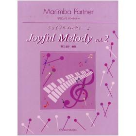 楽譜 ジョイフルメロディー 2