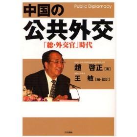 中国の公共外交 「総・外交官」時代 Public Diplomacy