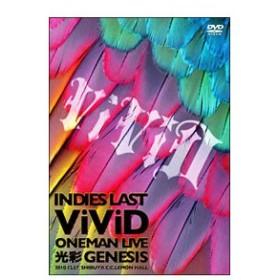 DVD/インディーズラスト ViViD ONEMAN LIVE「光彩 GENESIS」2010.12.27 Shibuya C.C.Lemon Hall