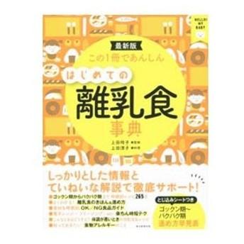 この1冊であんしんはじめての離乳食事典/上田玲子(栄養学)