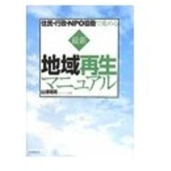 住民・行政・NPO協働で進める最新地域再生マニュアル/山浦晴男