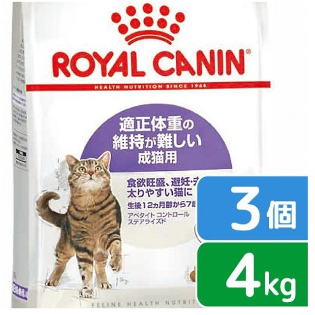 ロイヤルカナン 猫 アペタイト コントロール ステアライズド 成猫用 4kg×3袋 3182550805278 沖縄別途送料 ジップ付