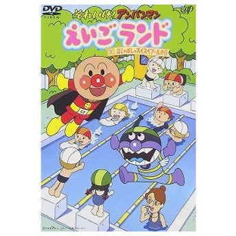 (アウトレット品)それいけ!アンパンマン えいごランド(2)ばしゃばしゃスイスイプールの日(DVD/学芸・教育(童謡・童話・育児・幼児教育))