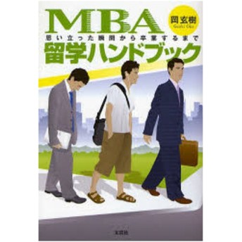 MBA留学ハンドブック 思い立った瞬間から卒業するまで